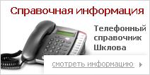 Телефонный справочник Шклова
