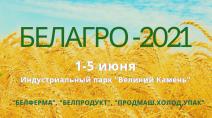 БЕЛАГРО 2021