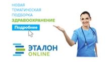 novaya-tematicheskaya-podborka-zdravookhranenie